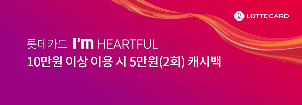 롯데카드 I'm HEARTFUL 10만원 이상 이용 시 5만원(2회) 캐시백