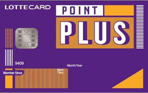 롯데카드 롯데포인트 플러스 카드