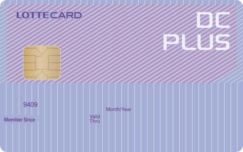 롯데카드 디씨 플러스 카드 (DC Plus)