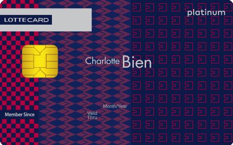 롯데카드 샤롯데 비엔 플래티넘 (Charlotte Bien Platinum) 카드