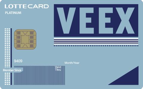 롯데카드 VEEX(벡스) 플래티넘 카드
