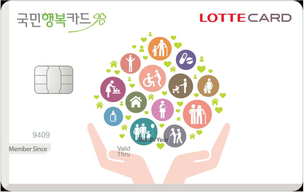 롯데카드 롯데 국민행복카드