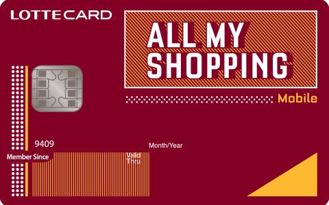 롯데카드 올마이쇼핑 카드 + 통신할인
