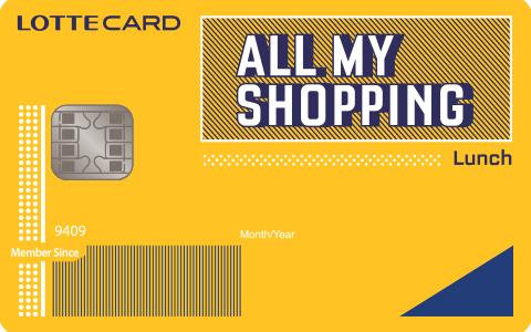 롯데카드 올마이쇼핑 카드 + 점심할인