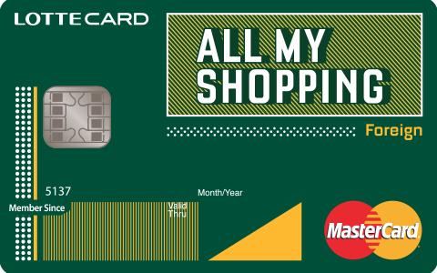 롯데카드 올마이쇼핑 카드 + 해외할인