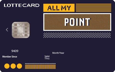 롯데카드 올마이 포인트 카드 (All My Point)