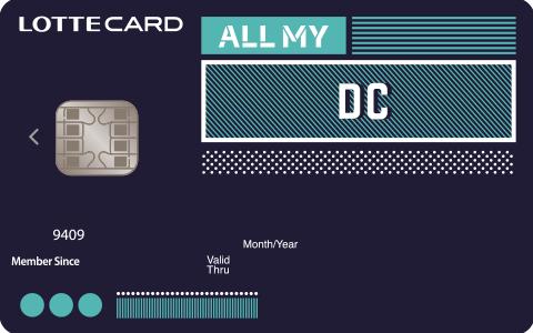 롯데카드 올마이 디씨카드 (All My DC)