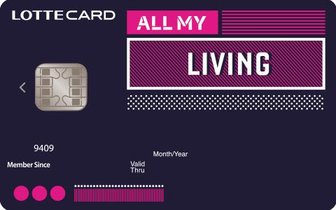 롯데카드 올마이 리빙 카드 (All My Living)