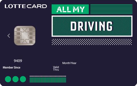 롯데카드 올마이 드라이빙 카드 (All My Driving)