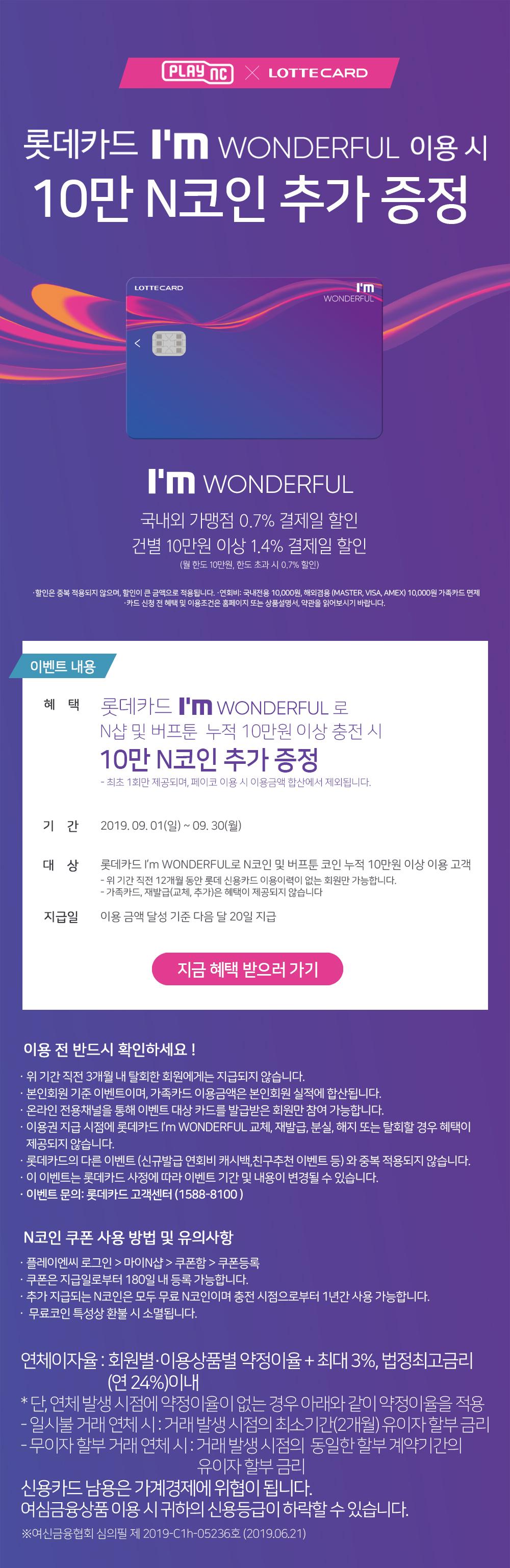 롯데카드 I'M WONDERFUL 이용 시 서울이스케이프룸 모바일이용권 4매 증정