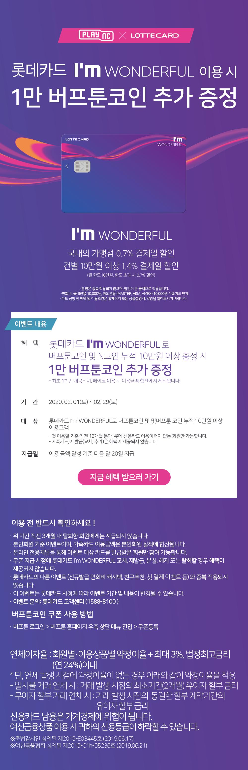 롯데카드 I'M WONDERFUL 이용 시 1만 버프툰코인 추가 증정