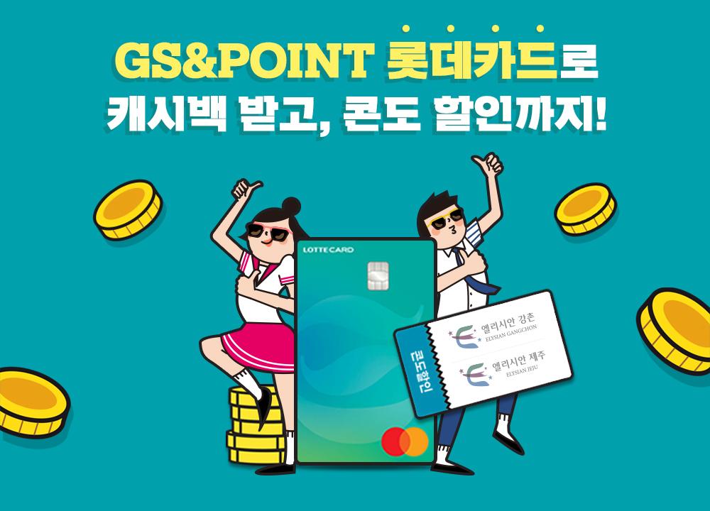 GS&POINT 롯데카드로 캐시백 받고, 콘도 할인까지!