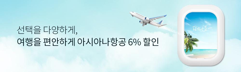 선택을 다양하게, 여행을 편안하게 아시아나항공 6% 할인